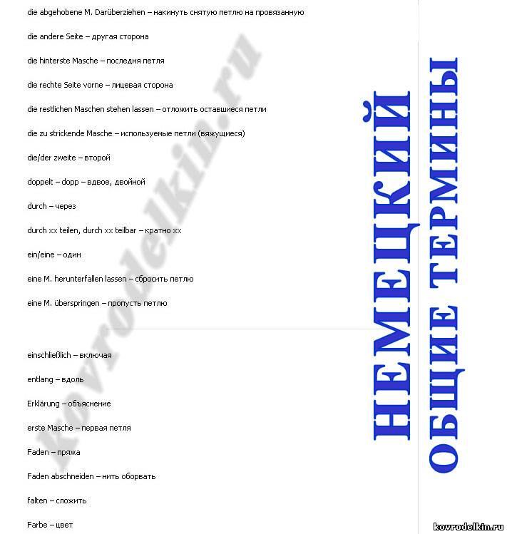 немецкие обозначения вязания спицами перевод