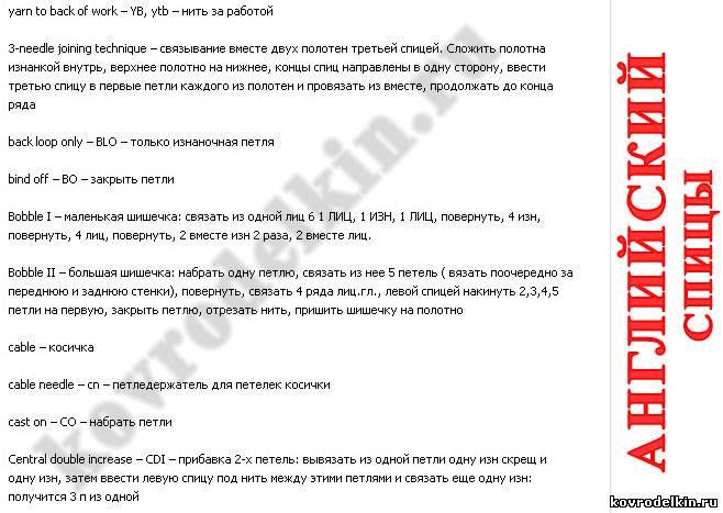 английские обозначения вязания спицами перевод