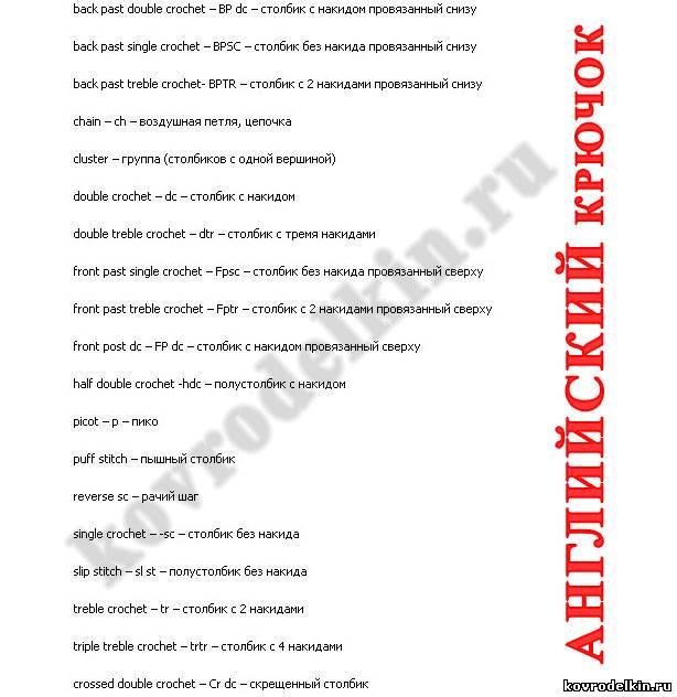 английские обозначения в вязании перевод